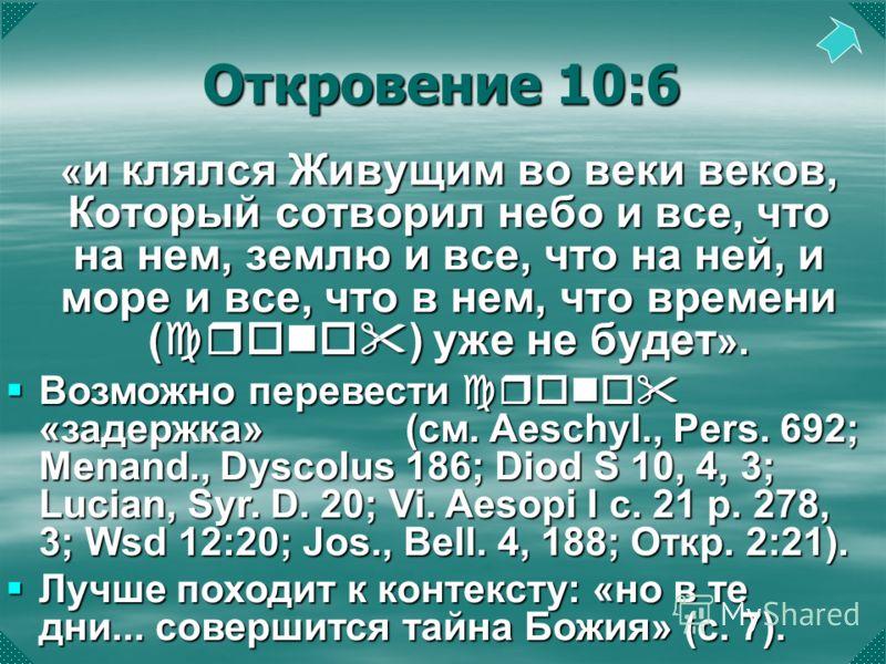 Откровение 10:6 « и клялся Живущим во веки веков, Который сотворил небо и все, что на нем, землю и все, что на ней, и море и все, что в нем, что времени (crono