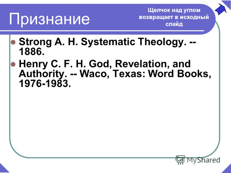 Strong A. H. Systematic Theology. -- 1886. Henry C. F. H. God, Revelation, and Authority. -- Waco, Texas: Word Books, 1976-1983. Признание Щелчок над углом возвращает в исходный слайд