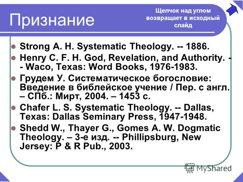 Strong A. H. Systematic Theology. -- 1886. Henry C. F. H. God, Revelation, and Authority. - - Waco, Texas: Word Books, 1976-1983. Грудем У. Систематическое богословие: Введение в библейское учение / Пер. с англ. – СПб.: Мирт, 2004. – 1453 с. Chafer L