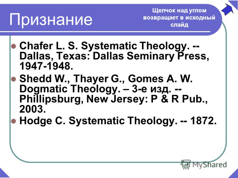 Chafer L. S. Systematic Theology. -- Dallas, Texas: Dallas Seminary Press, 1947-1948. Shedd W., Thayer G., Gomes A. W. Dogmatic Theology. – 3-е изд. -- Phillipsburg, New Jersey: P & R Pub., 2003. Hodge C. Systematic Theology. -- 1872. Признание Щелчо