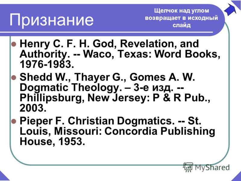 Henry C. F. H. God, Revelation, and Authority. -- Waco, Texas: Word Books, 1976-1983. Shedd W., Thayer G., Gomes A. W. Dogmatic Theology. – 3-е изд. -- Phillipsburg, New Jersey: P & R Pub., 2003. Pieper F. Christian Dogmatics. -- St. Louis, Missouri: