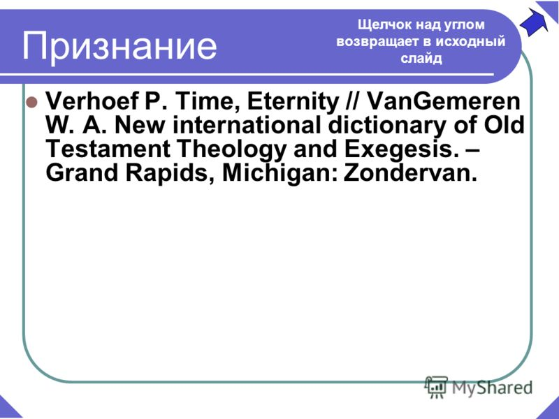 Verhoef P. Time, Eternity // VanGemeren W. A. New international dictionary of Old Testament Theology and Exegesis. – Grand Rapids, Michigan: Zondervan. Признание Щелчок над углом возвращает в исходный слайд