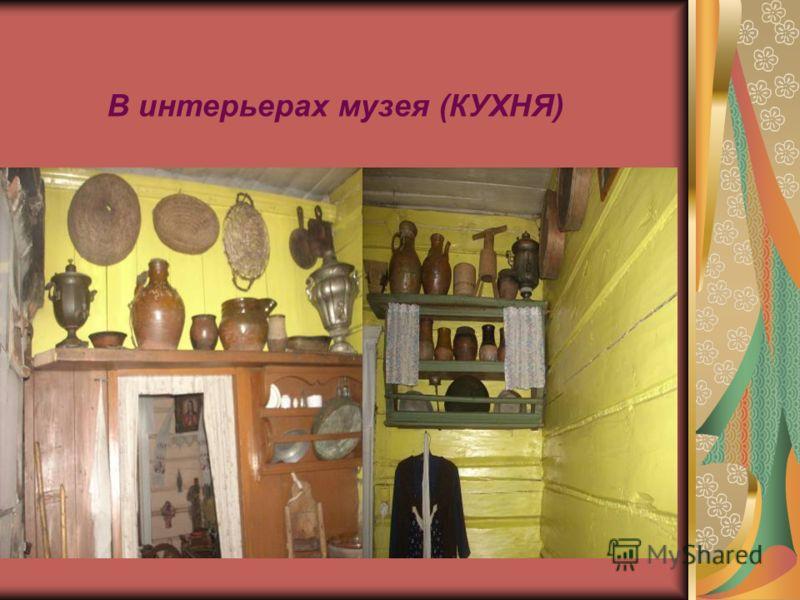 В интерьерах музея (КУХНЯ)