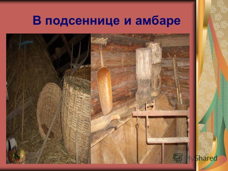 В подсеннице и амбаре
