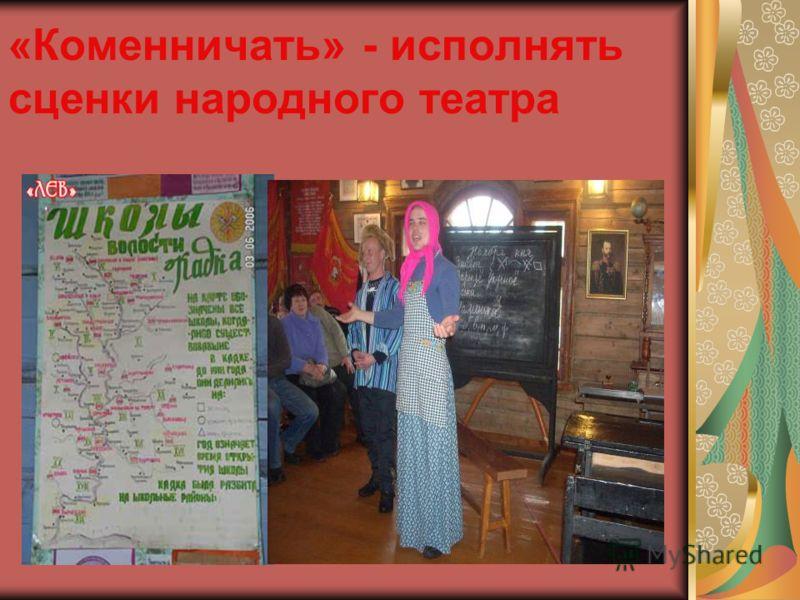 «Коменничать» - исполнять сценки народного театра
