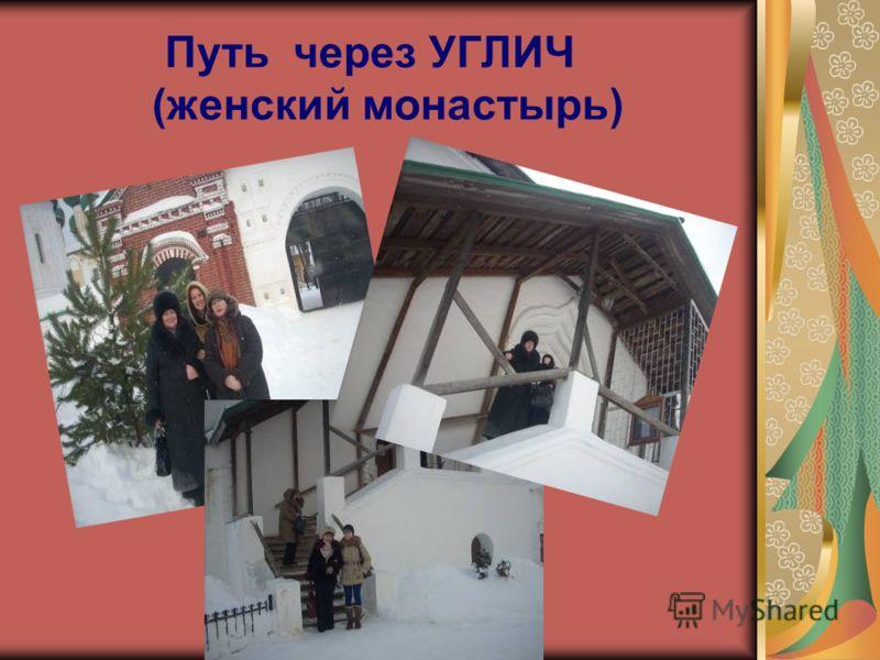 Путь через УГЛИЧ (женский монастырь)