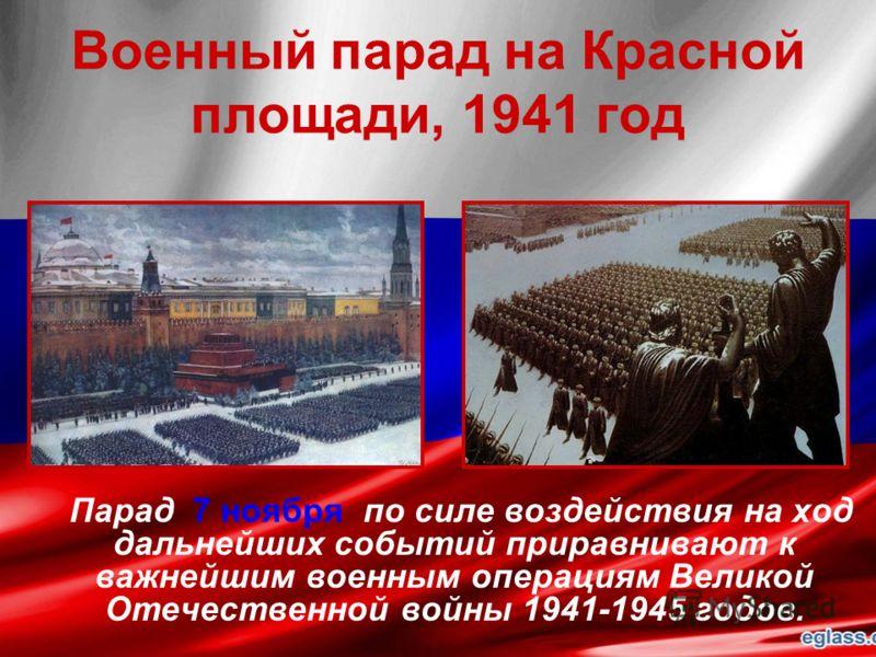 День защитника Отечества 23 февраля – части вновь образованной Красной Армии впервые вступили в бой с войсками кайзеровской Германии в ходе первой мировой войны