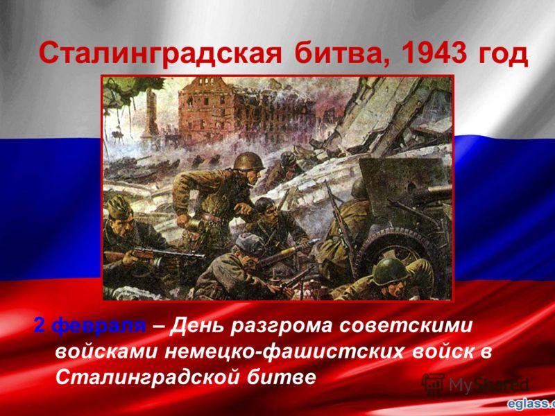 Московская битва, 1941 год 5 декабря – День начала контрнаступления советских войск против немецко-фашистских войск в битве под Москвой