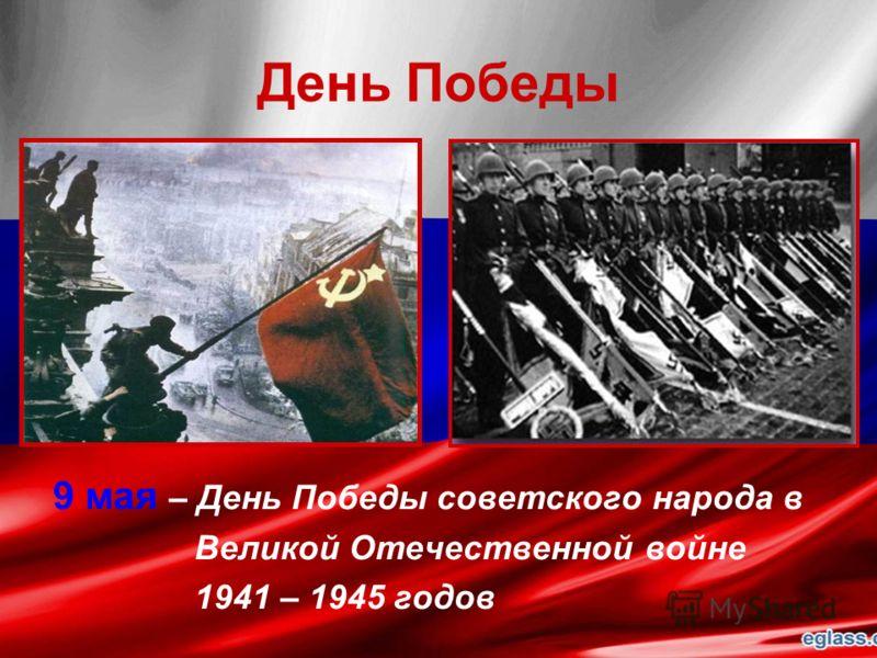 Снятие блокады Ленинграда, 1944 год 27 января – День снятия блокады города Ленинграда С.Н.Присекин. «Балтийские атланты»