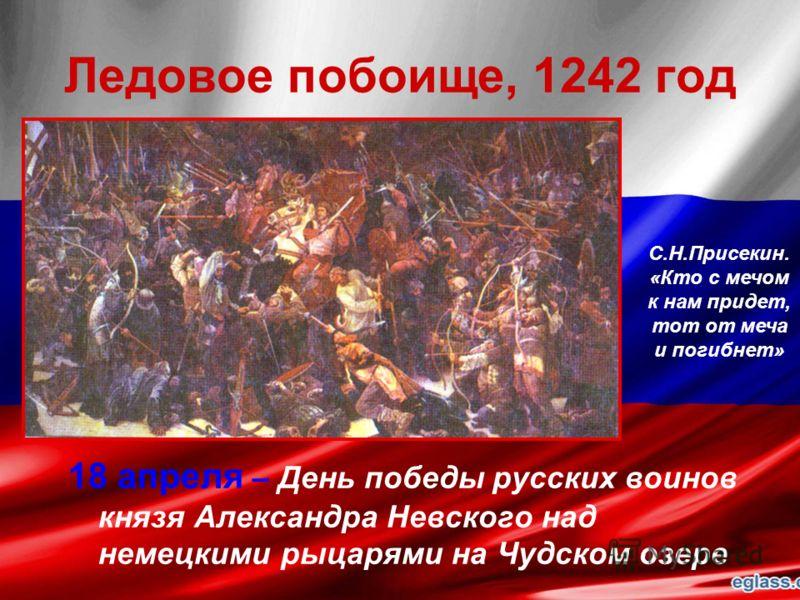 9 декабря – День Героев Отечества …Герой – это человек, который в решительный момент делает то, что нужно делать в интересах человеческого общества… Юлиус Фучик