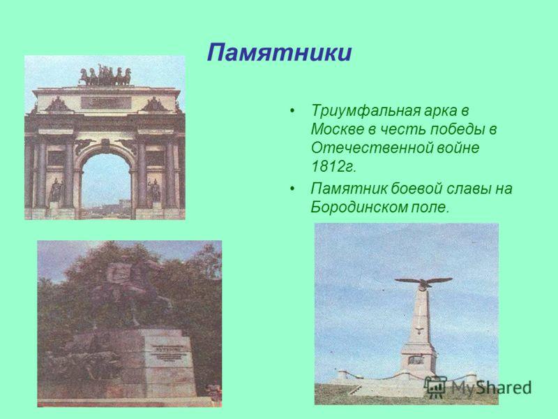Памятники Триумфальная арка в Москве в честь победы в Отечественной войне 1812г. Памятник боевой славы на Бородинском поле.