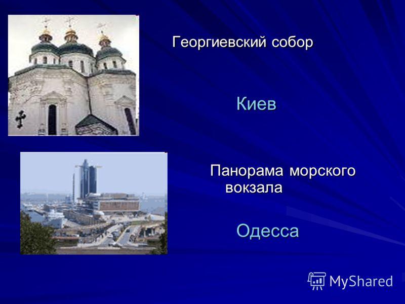Георгиевский собор Георгиевский собор Киев Киев Панорама морского вокзала Одесса Одесса