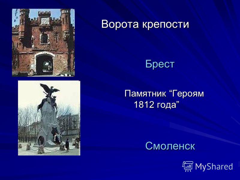 Ворота крепости Ворота крепости Брест Брест Памятник Героям 1812 года Смоленск Смоленск