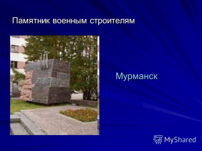 Памятник военным строителям Мурманск Мурманск