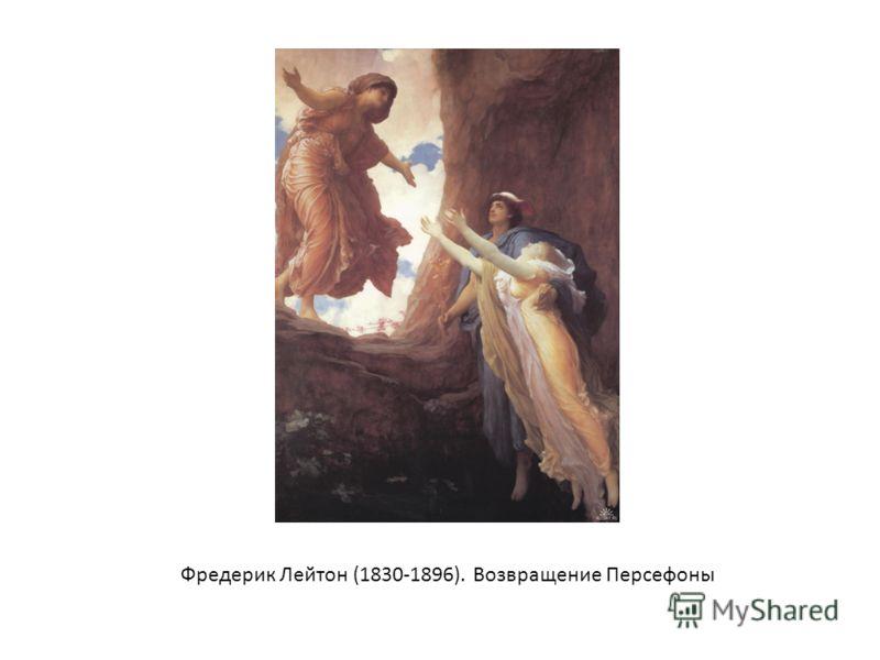 Фредерик Лейтон (1830-1896). Возвращение Персефоны