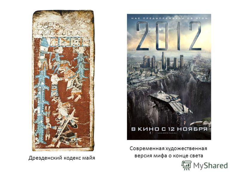 Дрезденский кодекс майя Современная художественная версия мифа о конце света