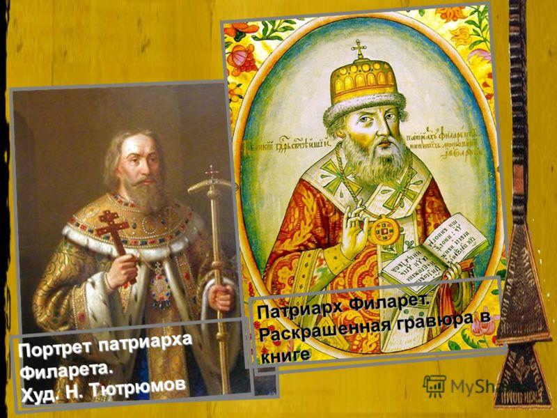 Портрет патриарха Филарета. Худ. Н. Тютрюмов Патриарх Филарет. Раскрашенная гравюра в книге