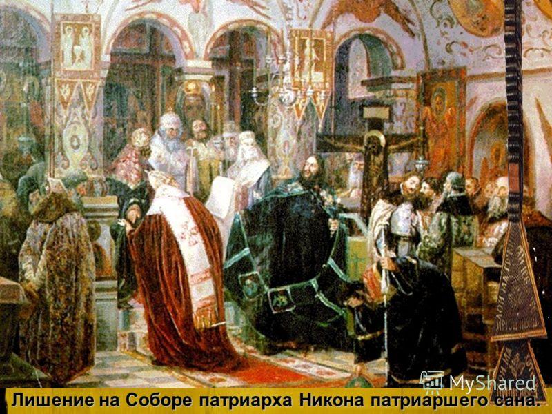 Лишение на Соборе патриарха Никона патриаршего сана.