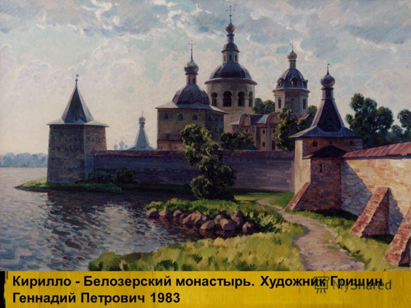 Кирилло - Белозерский монастырь. Художник Гришин Геннадий Петрович 1983