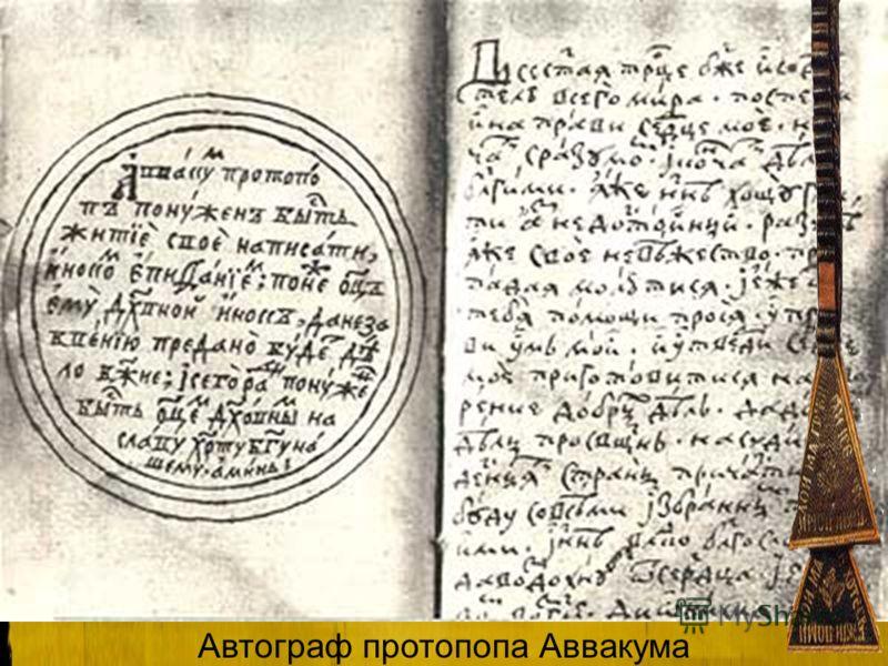 Автограф протопопа Аввакума