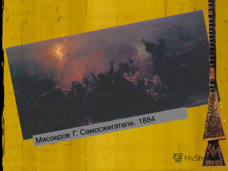 Мясоедов Г. Самосжигатели. 1884