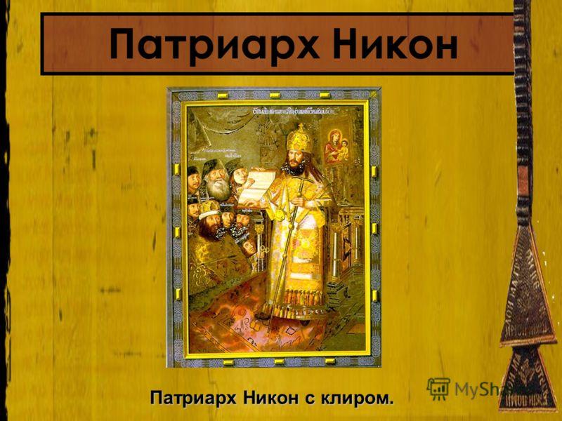 Патриарх Никон Патриарх Никон с клиром.