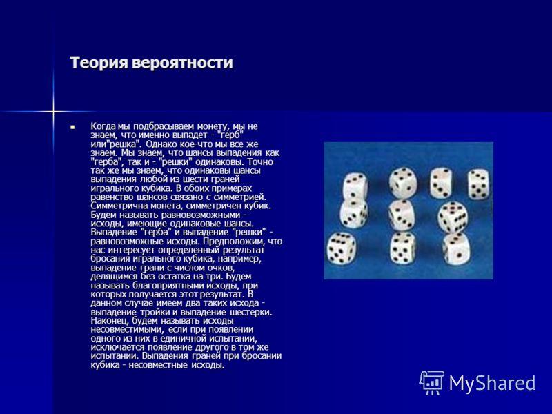 Историческая справка. Первоначальным толчком к развитию теории вероятностей послужили задачи, относящиеся к азартным играм ( в переводе с французского »азарт» (le hazard) означает «случай»). Первоначальным толчком к развитию теории вероятностей послу