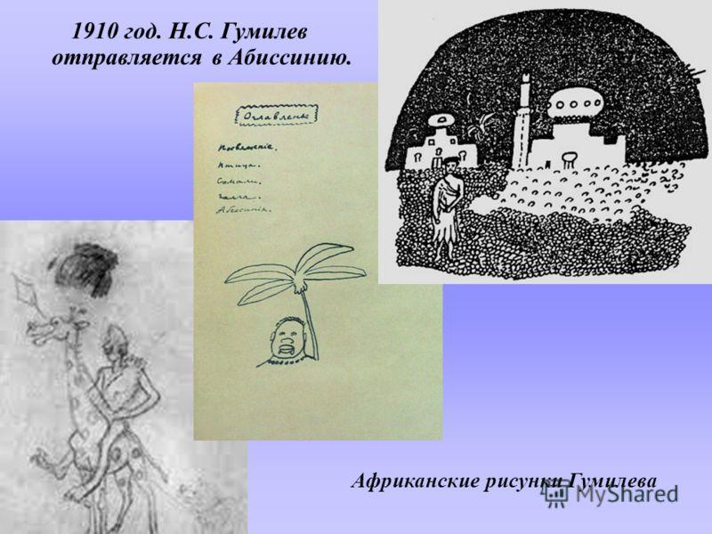 Африканские рисунки Гумилева 1910 год. Н.С. Гумилев отправляется в Абиссинию.