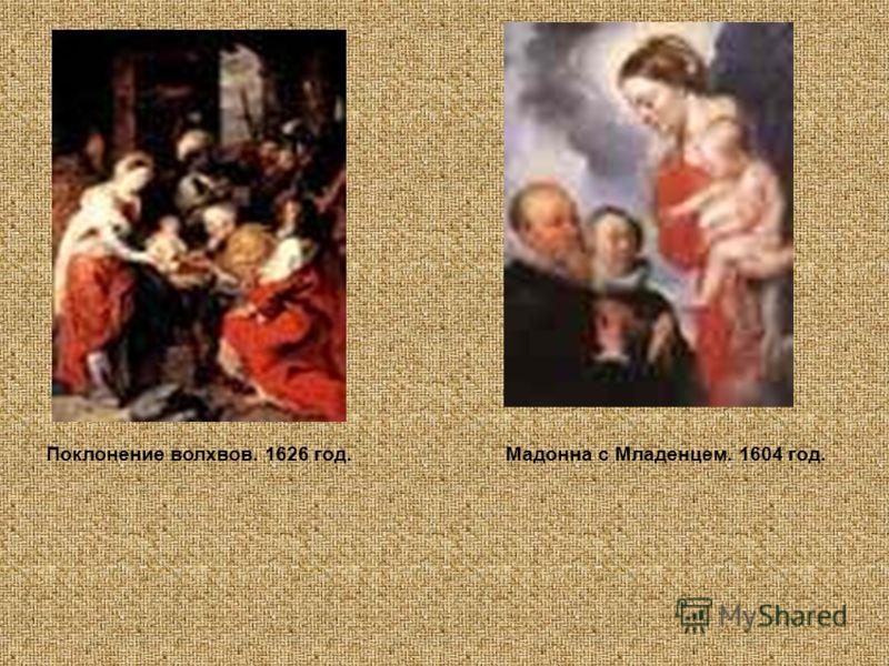 Поклонение волхвов. 1626 год.Мадонна с Младенцем. 1604 год.