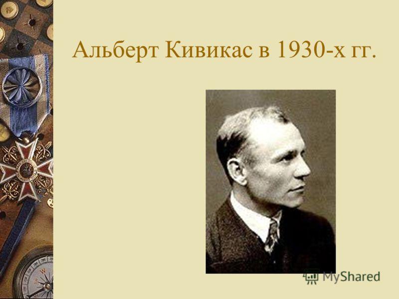 Альберт Кивикас в 1930-x гг.