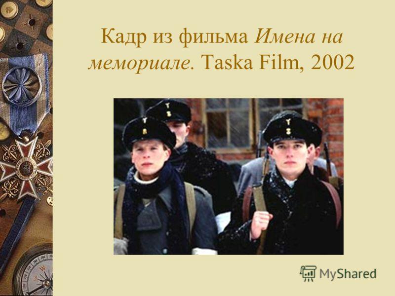 Кадр из фильма Имена на мемориале. Taska Film, 2002