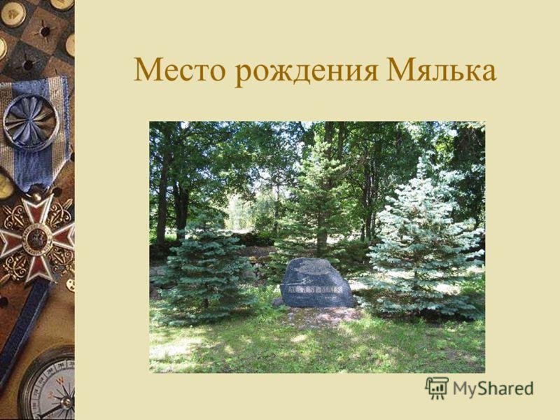 Место рождения Мялькa