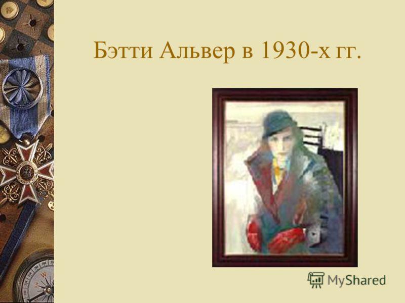Бэтти Альвер в 1930-x гг.