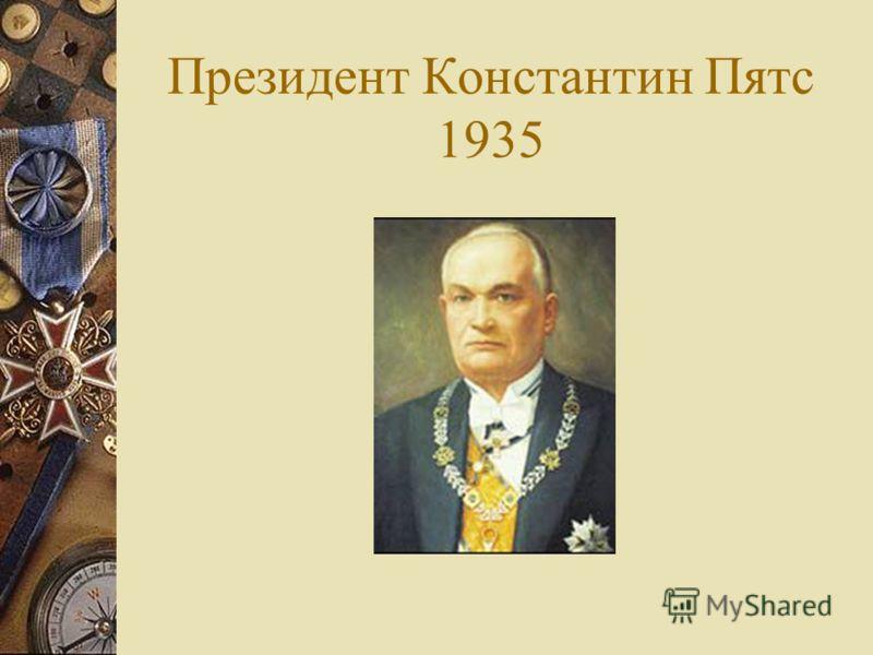Президент Константин Пятс 1935
