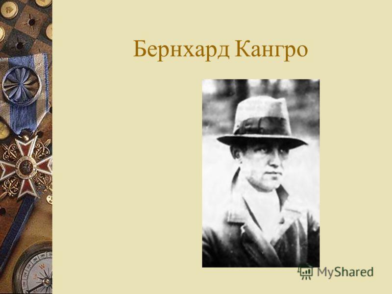 Бернхард Кангро