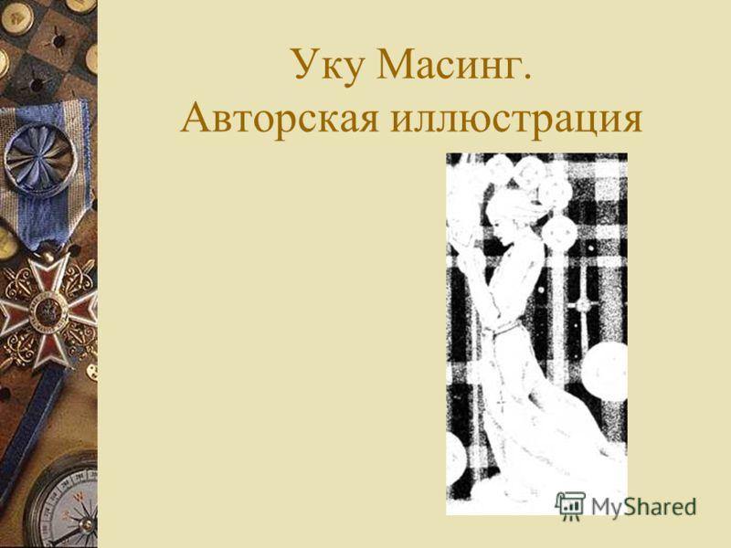 Уку Масинг. Авторская иллюстрация