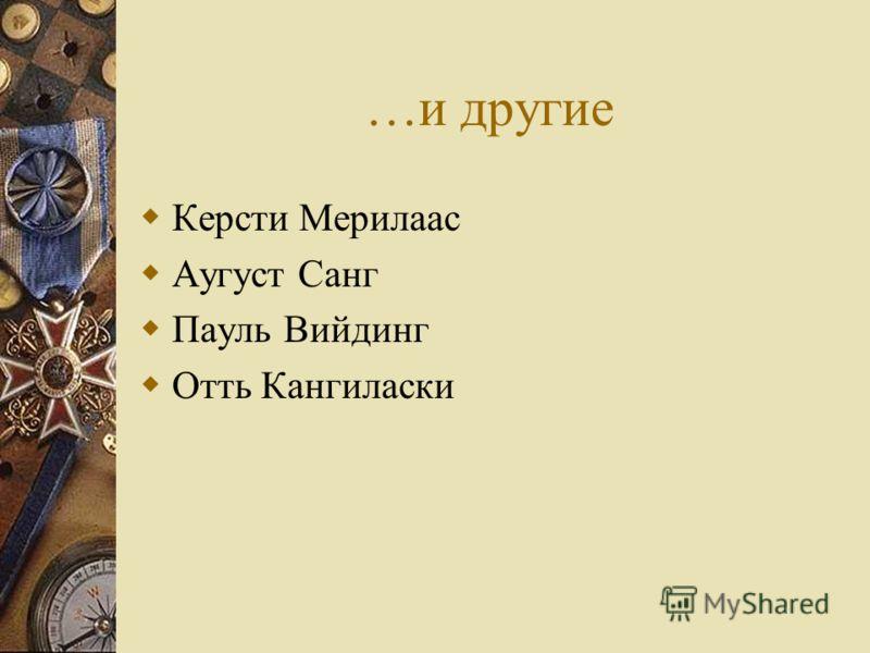 …и другие Керсти Мерилаас Аугуст Санг Пауль Вийдинг Отть Кангиласки