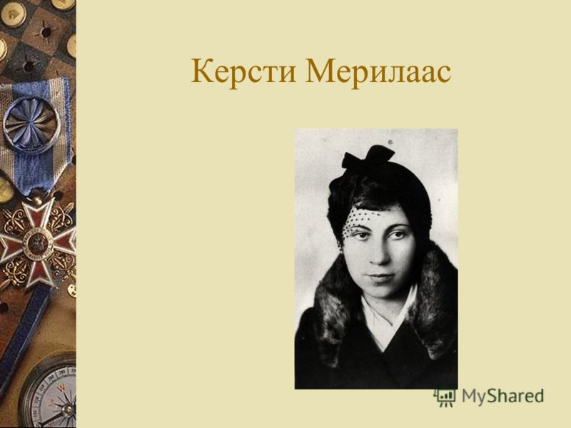 Керсти Мерилаас