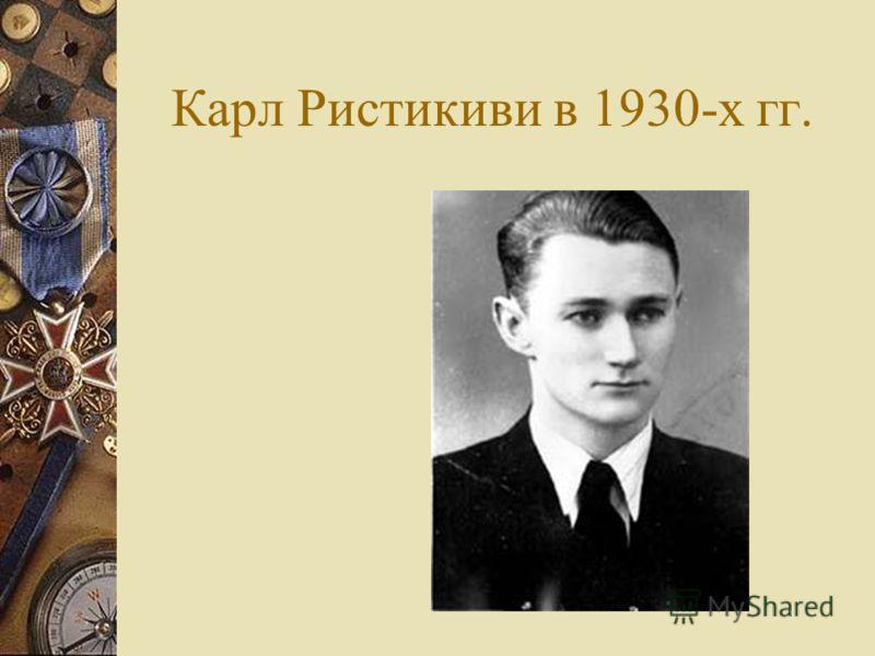Карл Ристикиви в 1930-x гг.