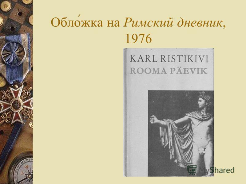 Oбло́жка на Римский дневник, 1976
