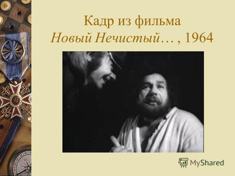 Кадр из фильма Новый Нечистый…, 1964