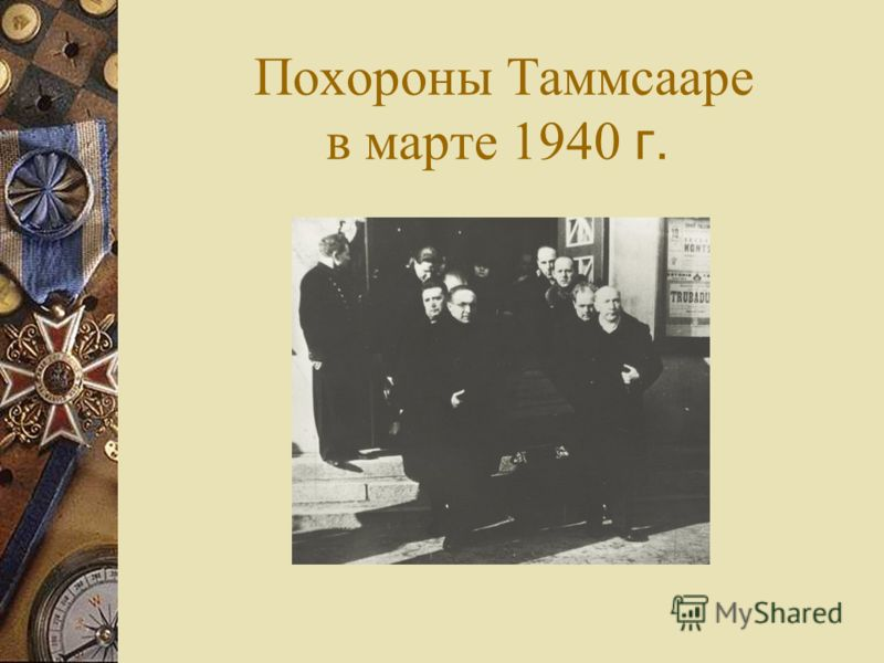 Похороны Таммсааре в марте 1940 г.