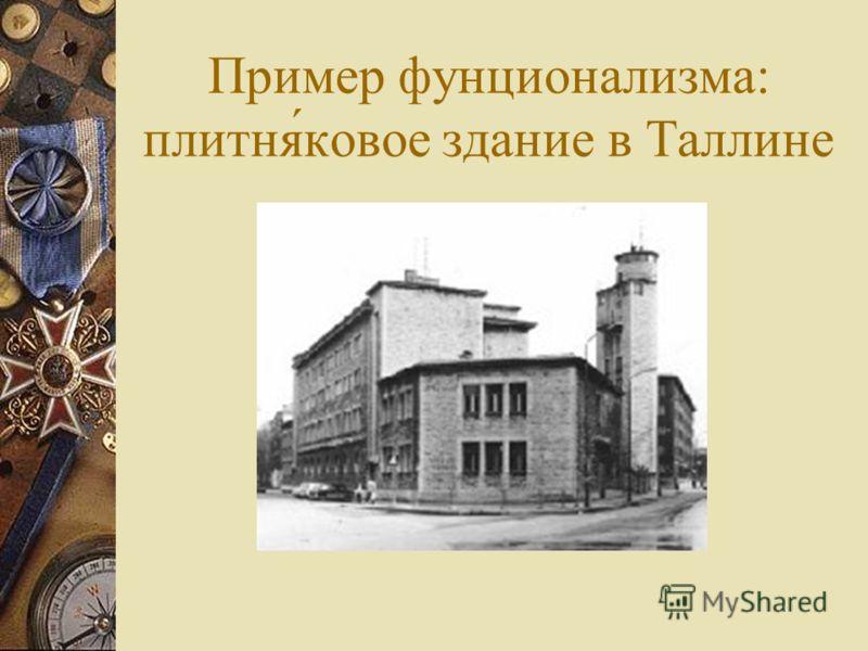 Пример фунционализма: плитня́ковое здание в Таллине
