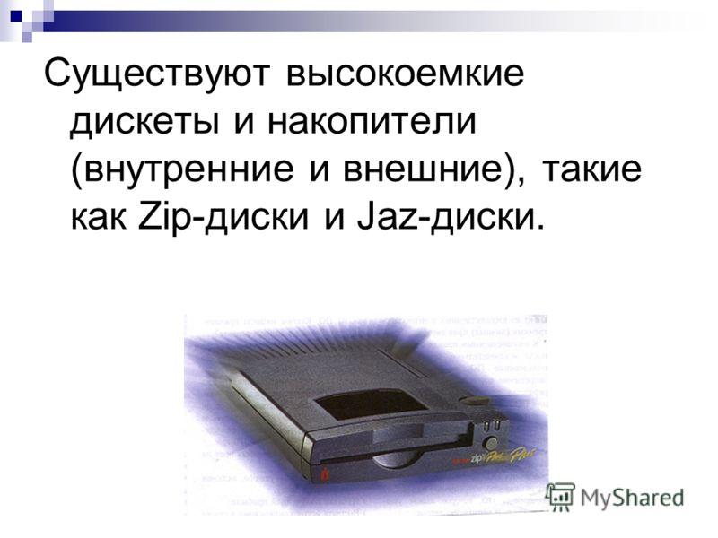 Существуют высокоемкие дискеты и накопители (внутренние и внешние), такие как Zip-диски и Jaz-диски.