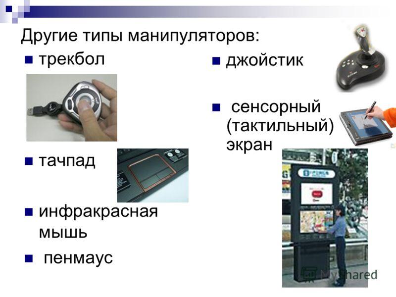 Другие типы манипуляторов: трекбол тачпад инфракрасная мышь пенмаус джойстик сенсорный (тактильный) экран
