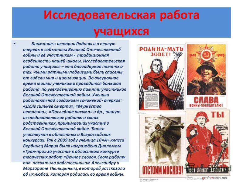 Исследовательская работа учащихся Внимание к истории Родины и в первую очередь к событиям Великой Отечественной войны и её участникам - традиционная особенность нашей школы. Исследовательская работа учащихся – это благодарная память о тех, чьими ратн