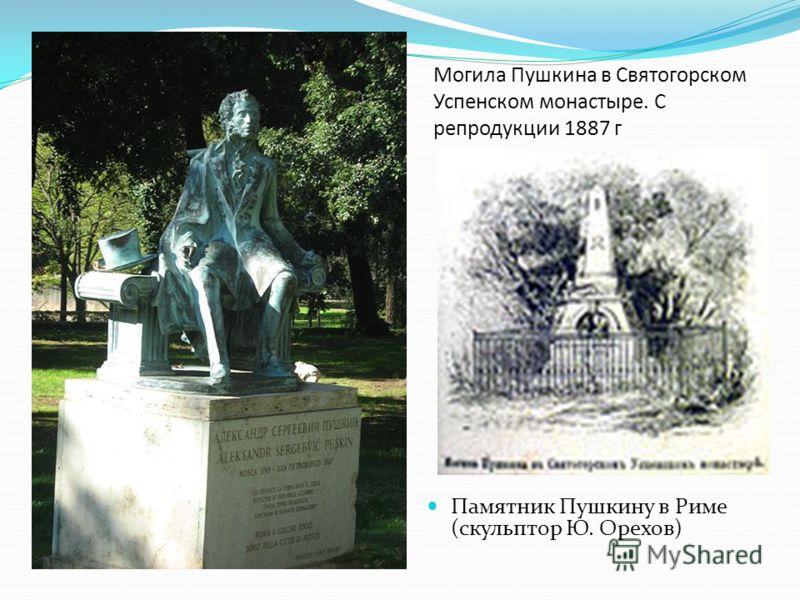 Памятник Пушкину в Риме (скульптор Ю. Орехов) Могила Пушкина в Святогорском Успенском монастыре. С репродукции 1887 г