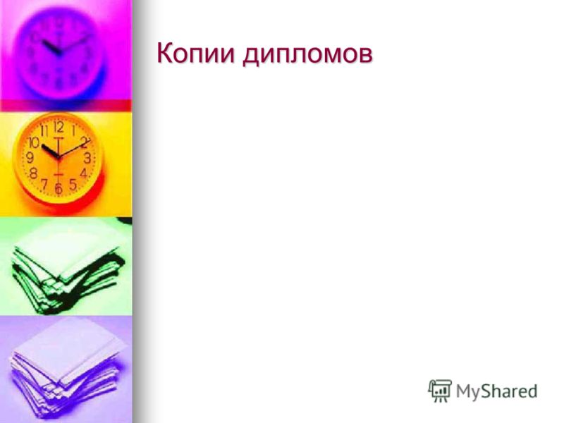 Копии дипломов