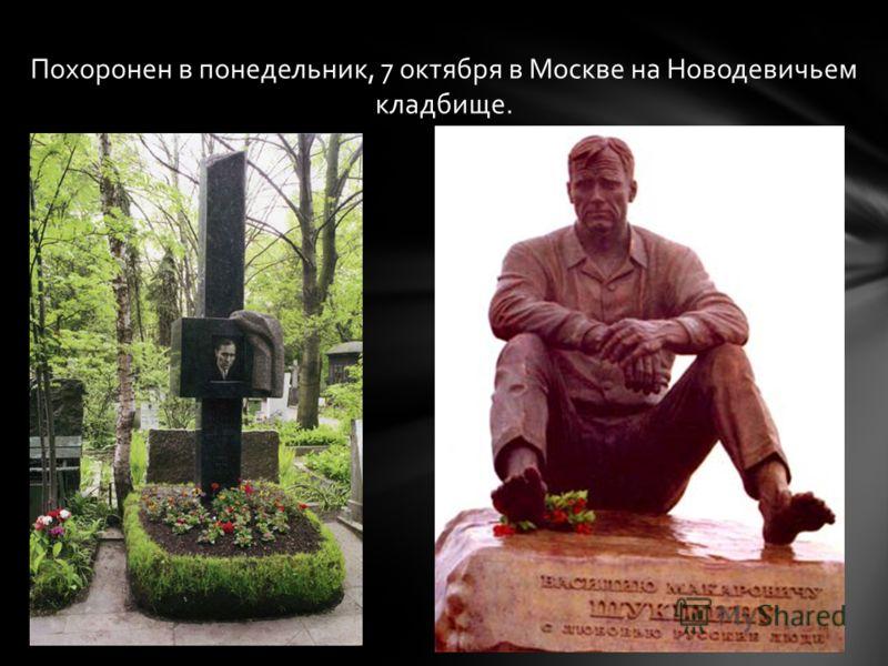 Похоронен в понедельник, 7 октября в Москве на Новодевичьем кладбище.