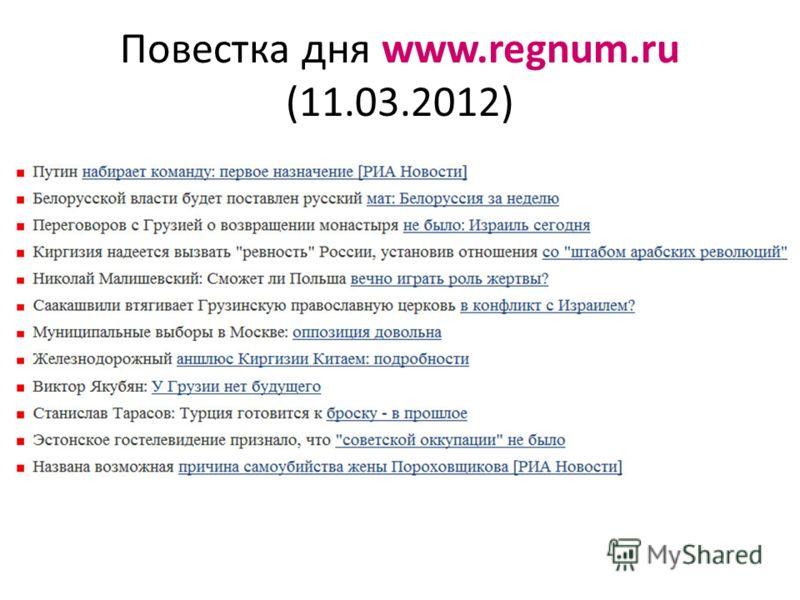 Повестка дня www.regnum.ru (11.03.2012)